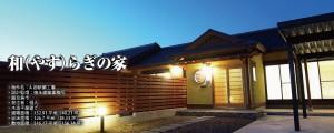 和(やす)らぎの家