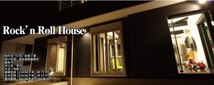 Rock'n Roll House